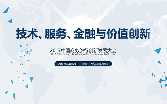 2017中国商务旅行创新发展大会