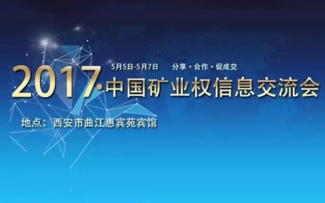 2017中国矿业权信息交流会