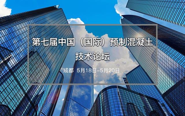 2017第七届中国(国际)预制混凝土技术论坛