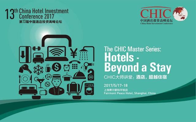 第13届中国酒店投资高峰论坛(CHIC)