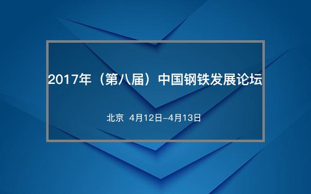 2017年(第八届)中国钢铁发展论坛