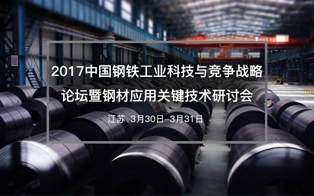 2017中国钢铁工业科技与竞争战略论坛暨钢材应用关键技术研讨会