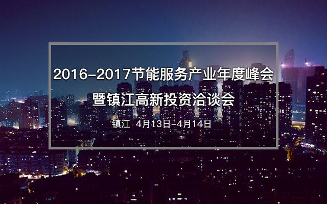 2016-2017节能服务产业年度峰会暨镇江高新投资洽谈会