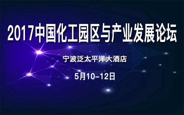 2017中国化工园区与产业发展论坛