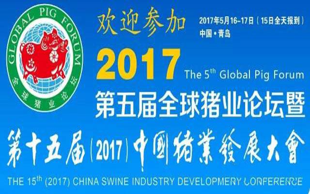 第五届全球猪业论坛暨第十五届(2017)中国猪业发展大会