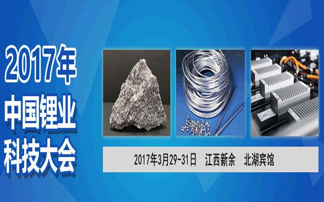 2017年中国锂业科技大会