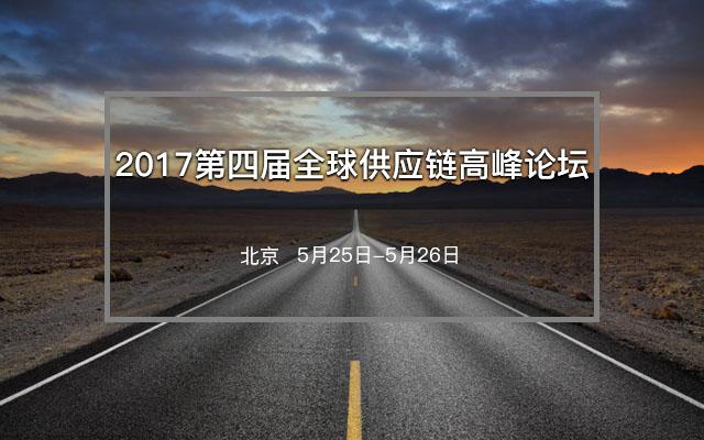 2017第四届全球供应链高峰论坛