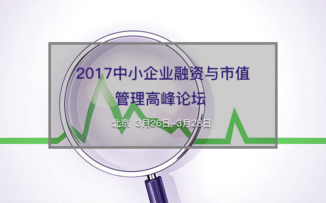 2017中小企业融资与市值管理高峰论坛