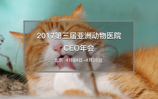 2017第三届亚洲动物医院CEO年会