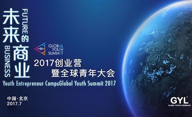 2017GYL创业营暨全球青年大会(Youth Entrepreneur Camp & Global Youth Summit 2017)