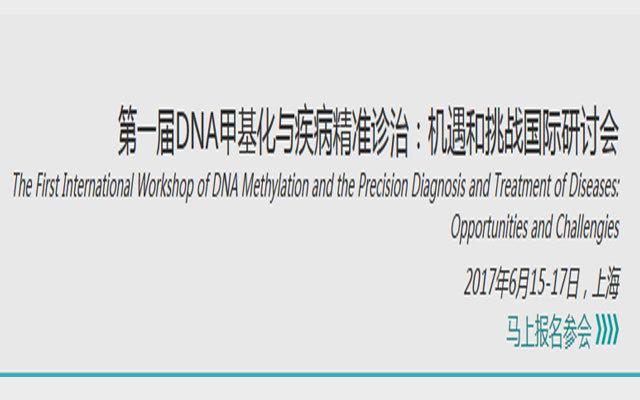 第一届DNA甲基化与疾病精准诊治:机遇和挑战国际研讨会