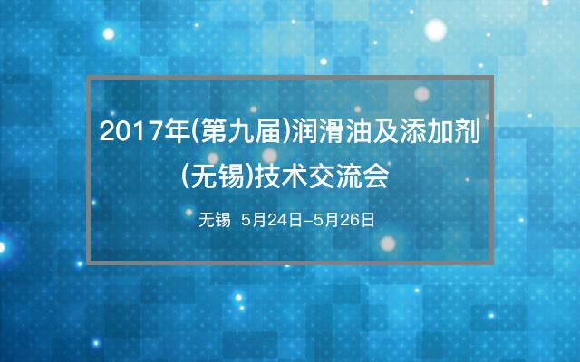 2017年(第九届)润滑油及添加剂(无锡)技术交流会