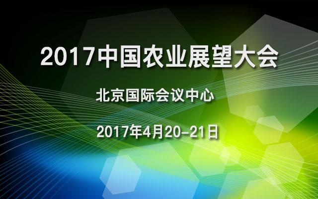 2017中国农业展望大会