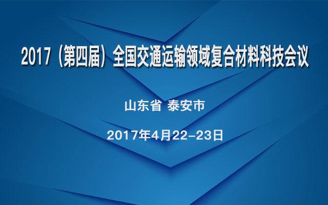 2017(第四届)全国交通运输领域复合材料科技会议