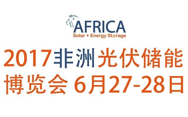 2017非洲光伏储能博览会 (Africa Solar + Energy Storage Congress & Expo 2017)
