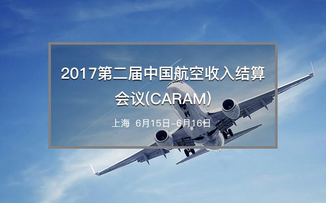 2017第二届中国航空收入结算会议(CARAM)