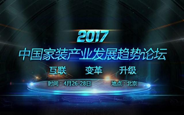 2017中国家装产业发展趋势论坛