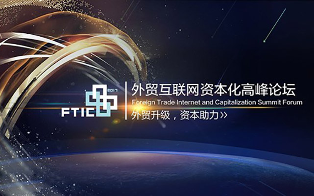 2017外贸互联网资本化高峰论坛