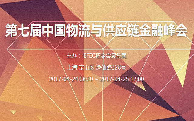 第七届中国物流与供应链金融峰会