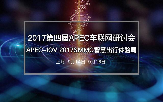 2017第四届APEC车联网研讨会(APEC-IOV 2017)&MMC智慧出行体验周