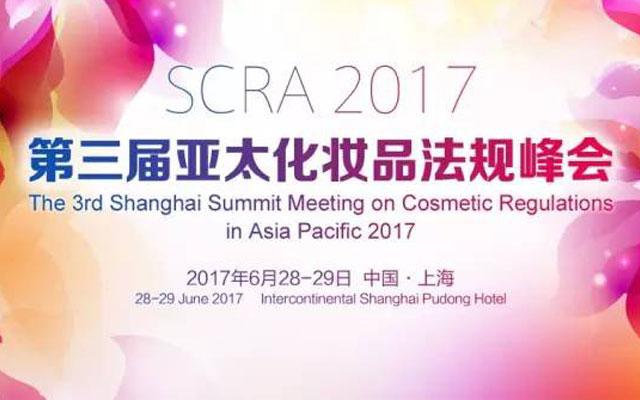 SCRA2017 第三届亚太化妆品法规峰会