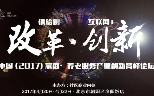 中国(2017)家庭·养老服务产业创新高峰论坛