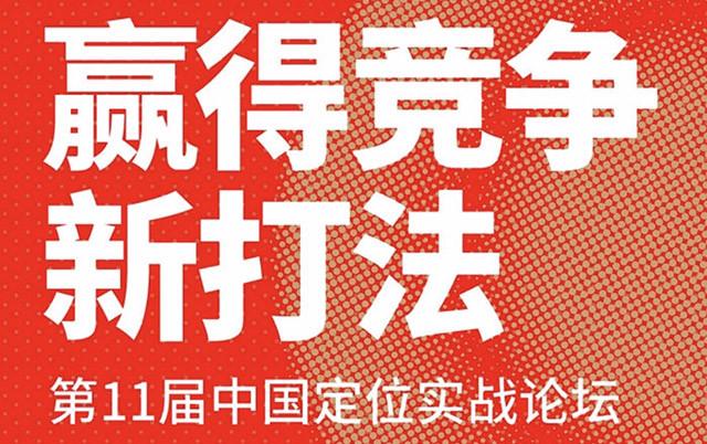 赢得竞争新打法-第11届中国定位实战论坛