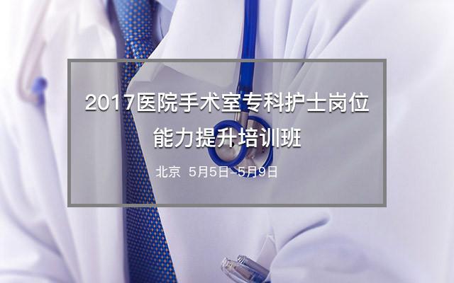 2017医院手术室专科护士岗位能力提升培训班