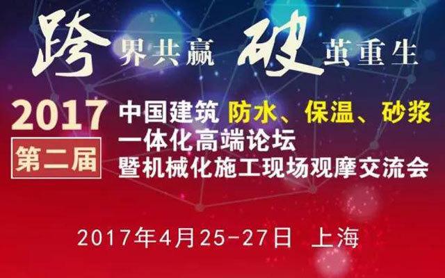 2017第二届中国建筑防水、保温、砂浆一体化高端论坛