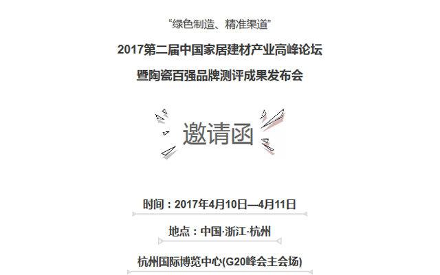 2017第二届中国家居建材产业高峰论坛