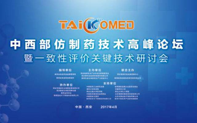 中西部仿制药技术高峰论坛暨一致性评价关键技术研讨会