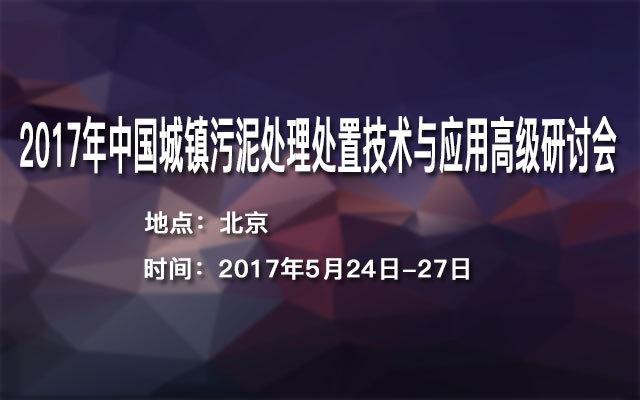 2017年中国城镇污泥处理处置技术与应用高级研讨会