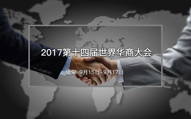 2017第十四届世界华商大会