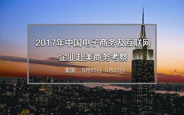 2017年中国电子商务及互联网企业赴美商务考察