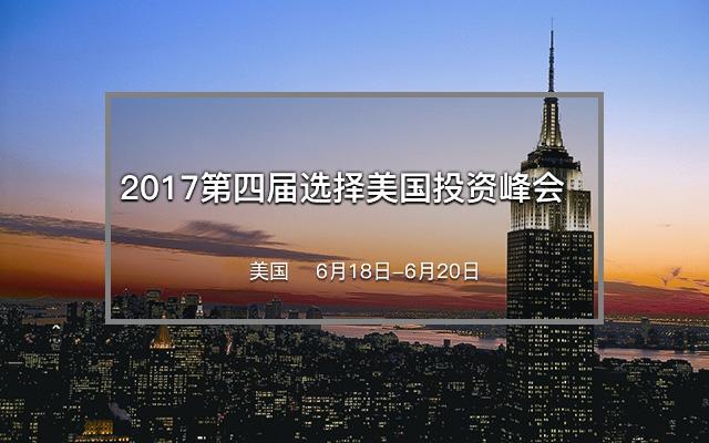 2017第四届选择美国投资峰会