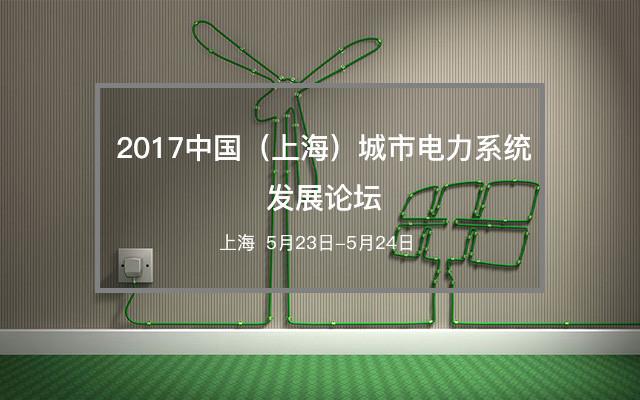 2017中国(上海)城市电力系统发展论坛