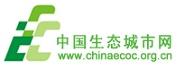 中国生态城市研究专业委员会