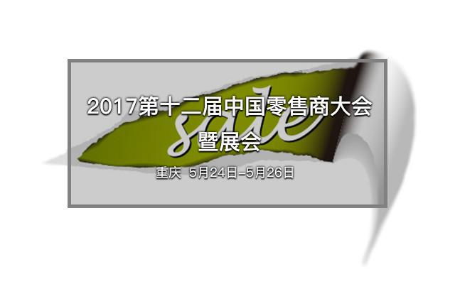 2017第十二届中国零售商大会暨展会
