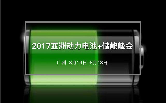 2017亚洲动力电池+储能峰会