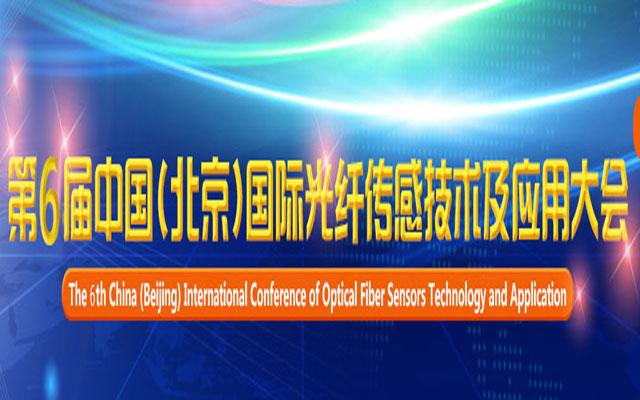 第6届中国(北京)国际光纤传感技术及应用大会
