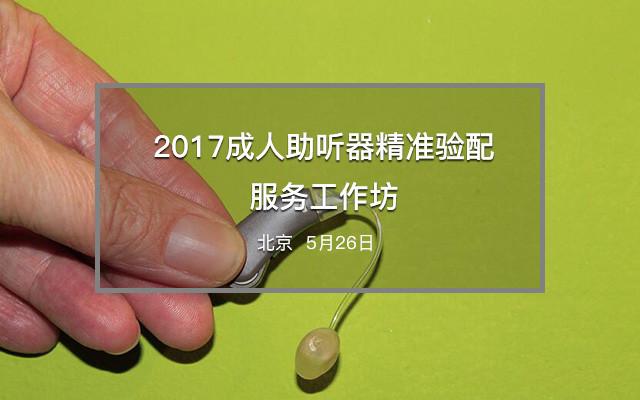 2017成人助听器精准验配服务工作坊