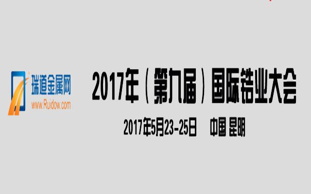 2017年(第九届)国际锆业大会