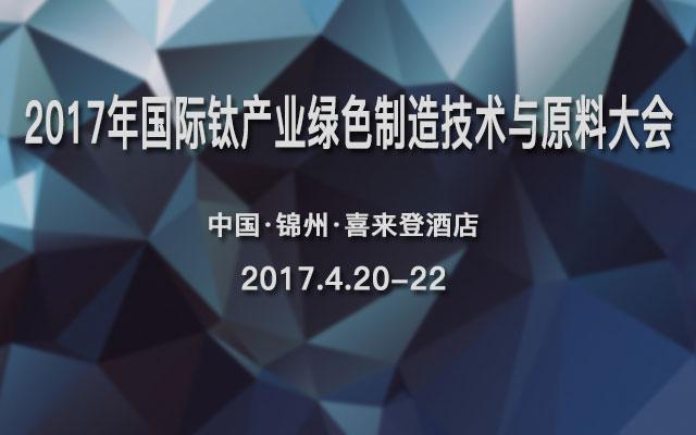 2017年国际钛产业绿色制造技术与原料大会