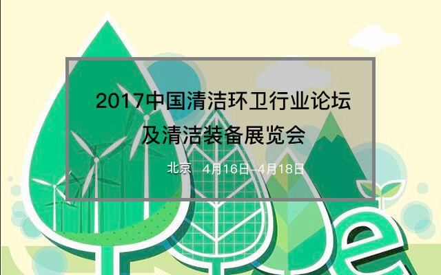 2017中国清洁环卫行业论坛及清洁装备展览会