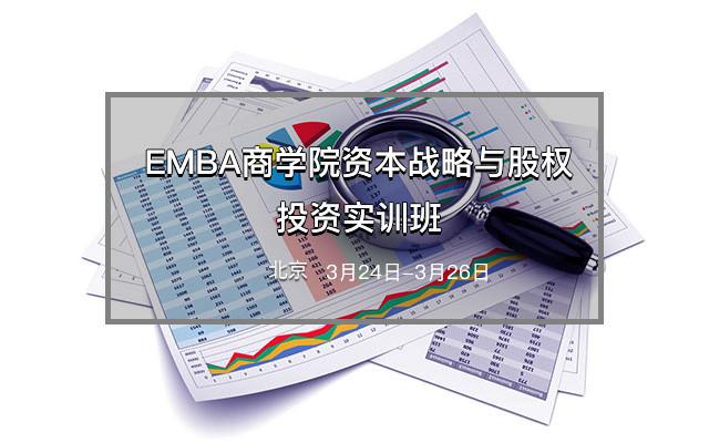 EMBA商学院资本战略与股权投资实训班