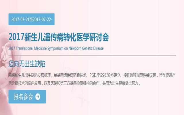 2017新生儿遗传病转化医学研讨会