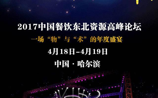 2017中国餐饮东北资源高峰论坛