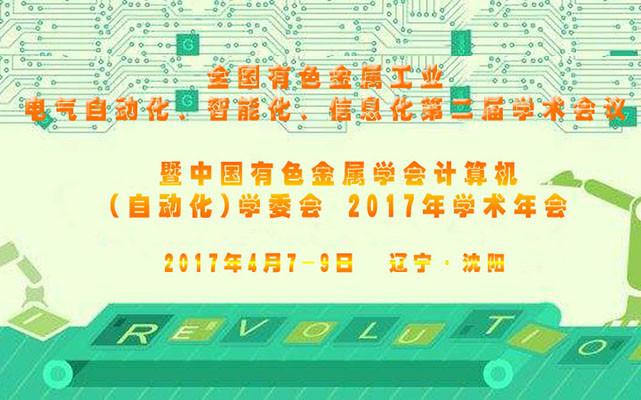 2017全国有色金属工业电气自动化、智能化、信息化第二届学术会议