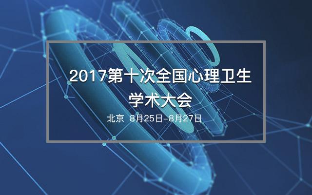 2017第十次全国心理卫生学术大会