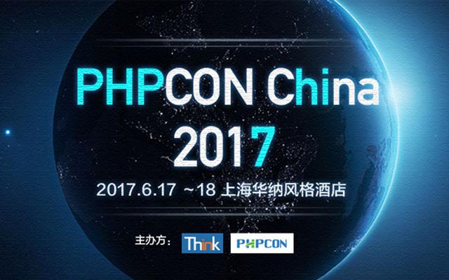 PHPCon China 2017 第五届中国PHP开发者大会